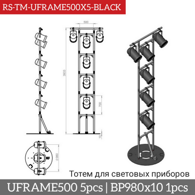 RS-TM-UFRAME500x5-BLACK_001
